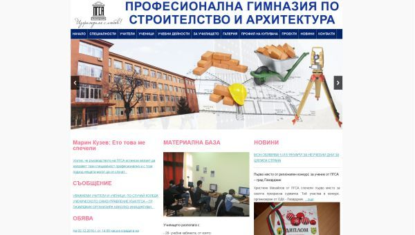 Website design & Development - www.agromagazinbg.com